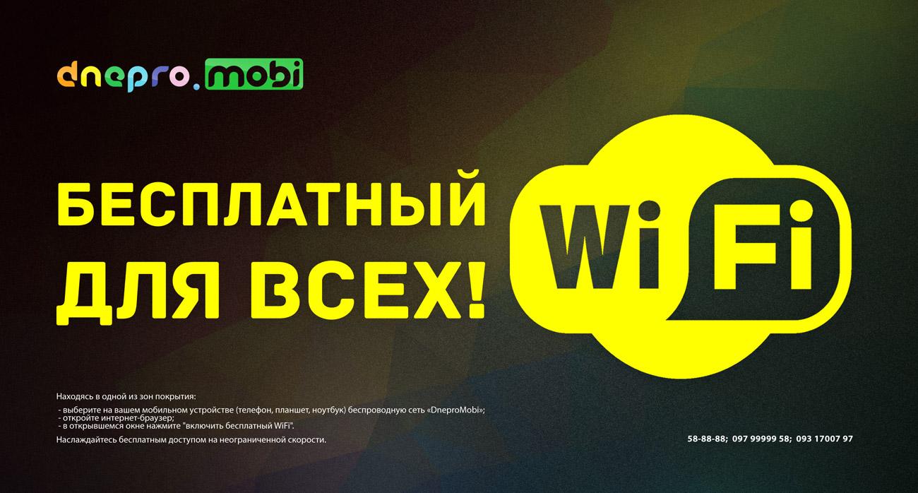 wifi-zone-free