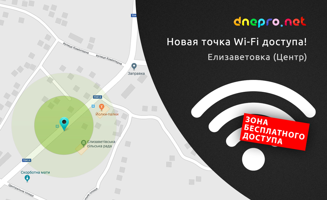новая-точка-wifi-2018